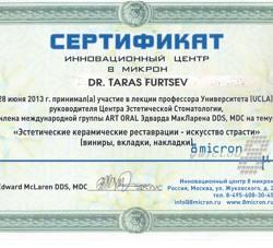 сертификат Мас ларен