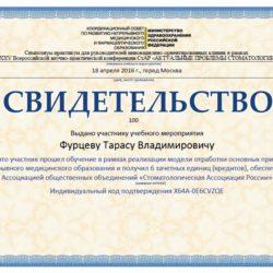 Свидетельство, подтверждающее успешное завершение обучения в рамках симпозиума-практикума «Стоматологической Ассоциации России», Москва, 2016г.