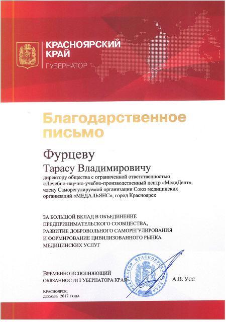 blagodarstvennoe_pismo_gubernator_krasnoyarskiy_kray