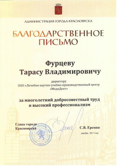 blagodarstvennoe_pismo_mer_krasnoyarsk