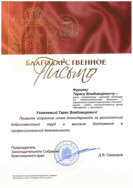 blagodarstvennoe_pismo_ot_predsedatelya_zaksobraniya_kk