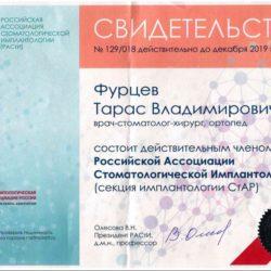 Сертификат, подтверждающий действительное членство в Российской Ассоциации Стоматологической Имплантологии ( секция имплантологии СтАР)