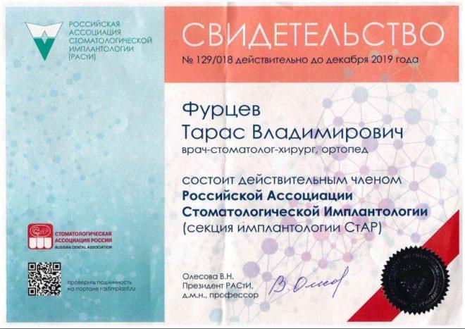 chlen_rossiyskoy_associacii_stomatologicheskoy_implantologii