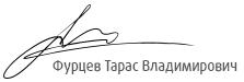 Фурцев Тарас Владимирович