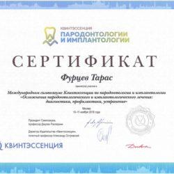 Международный симпозиум Квинтессенции по пародонтологии и имплантологии, г.Москва, 10-11 ноября 2018г.