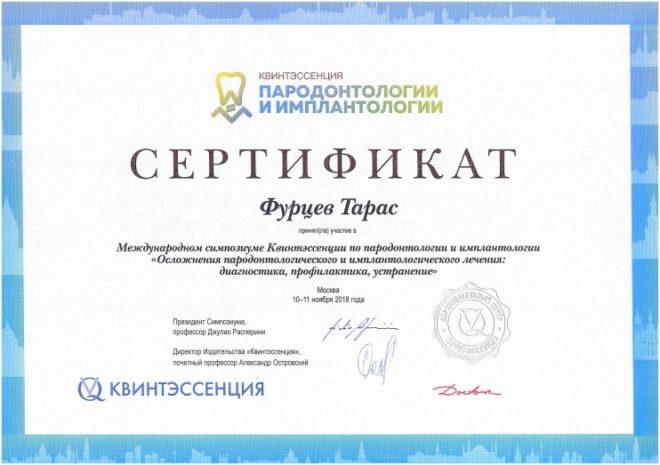 oslozhneniya_paraontologicheskogo_i_implantologicheskogo_lecheniya