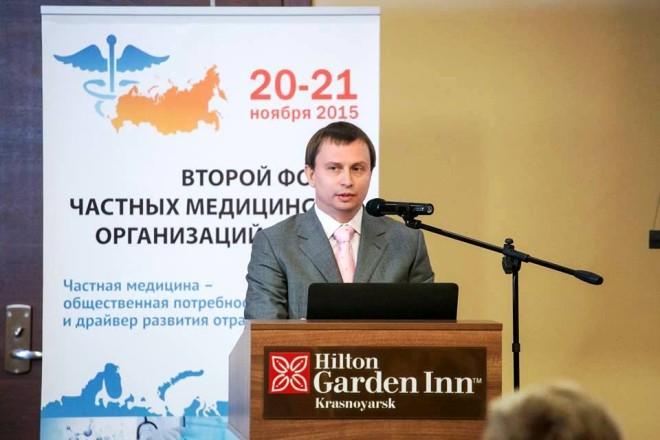2-й Форум частных медицинских организаций Сибири