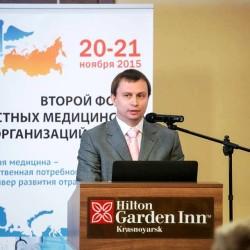 20-21 ноября 2015г. прошёл 2-й Форум частных медицинских организаций Сибири.