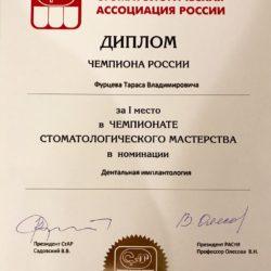 Победа в Чемпионате России!