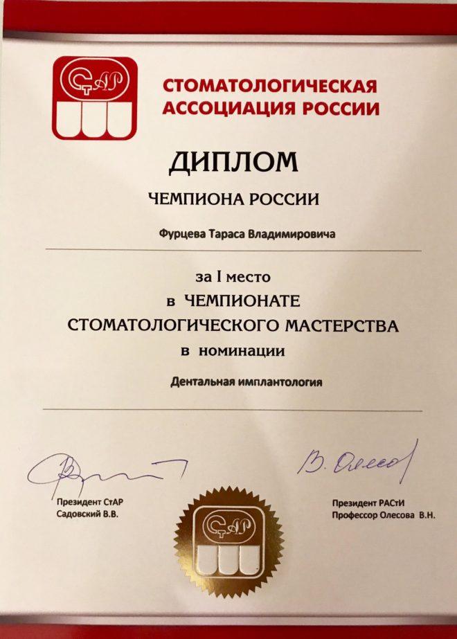 Диплом Чемпионов России по имплантологии
